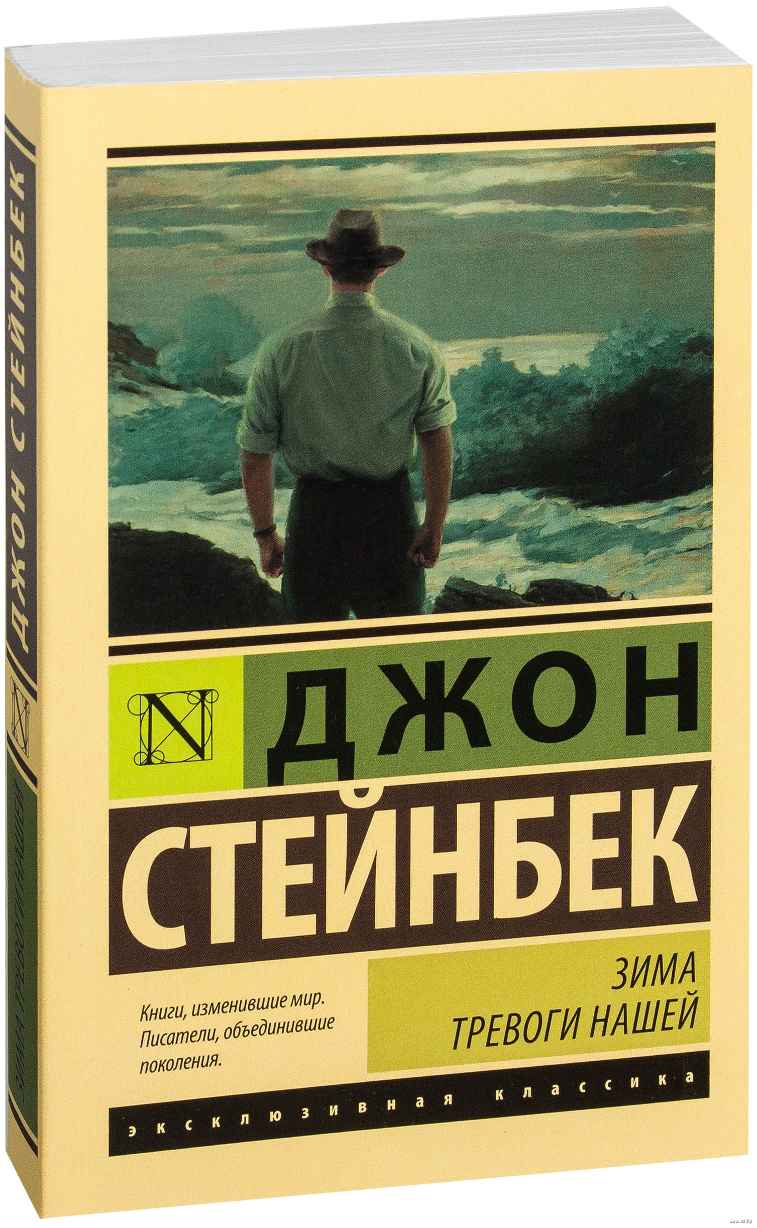 Image result for Жон Стейнбек (John Steinbeck) зима тревоги