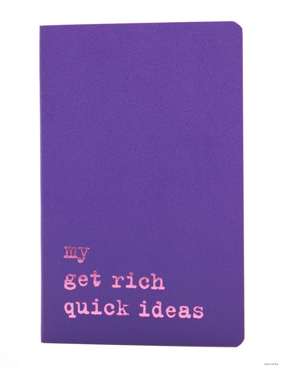 """Записная книжка в линейку """"volant. my get rich quick ideas"""" (А6"""