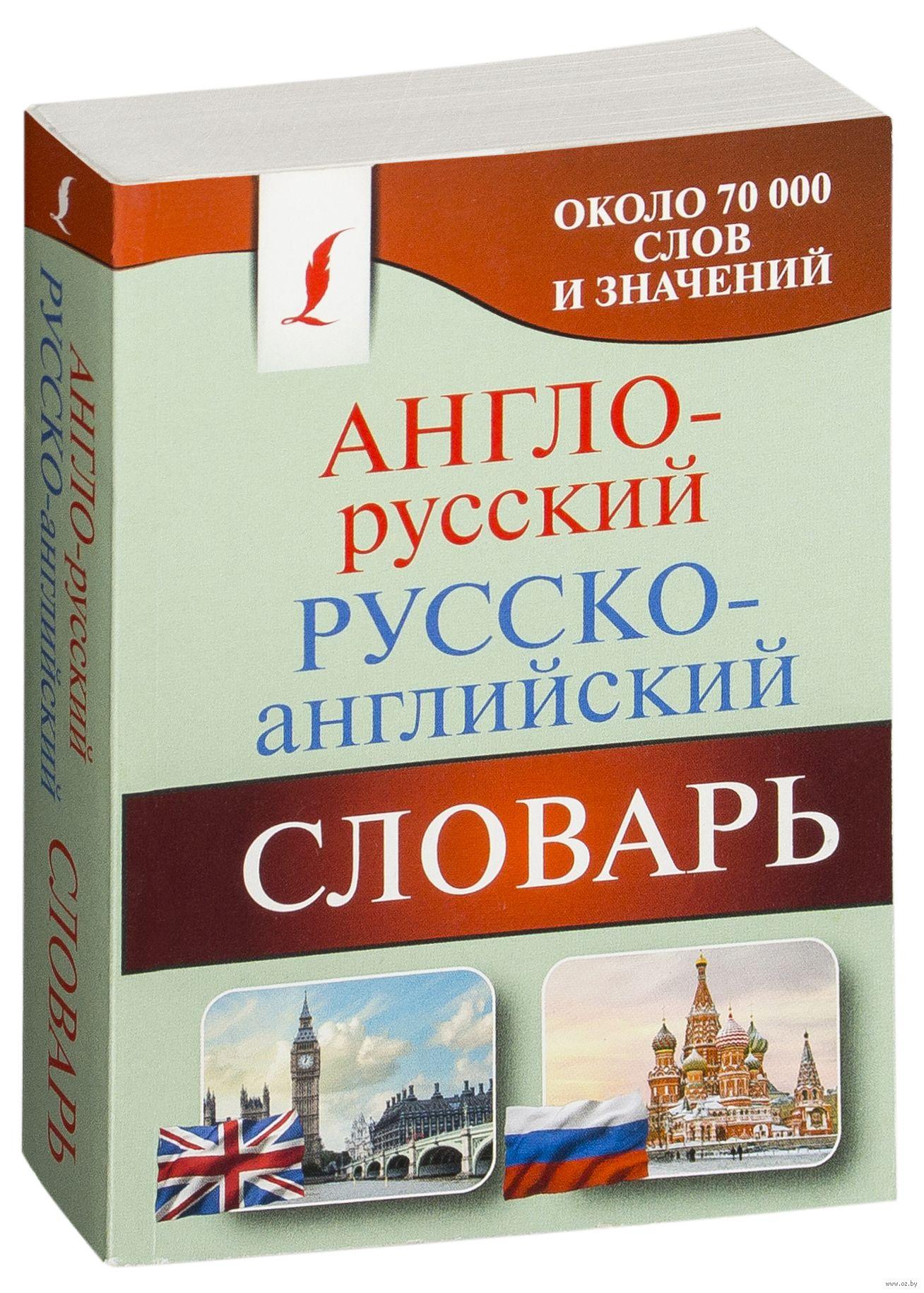 Англо русский картинки