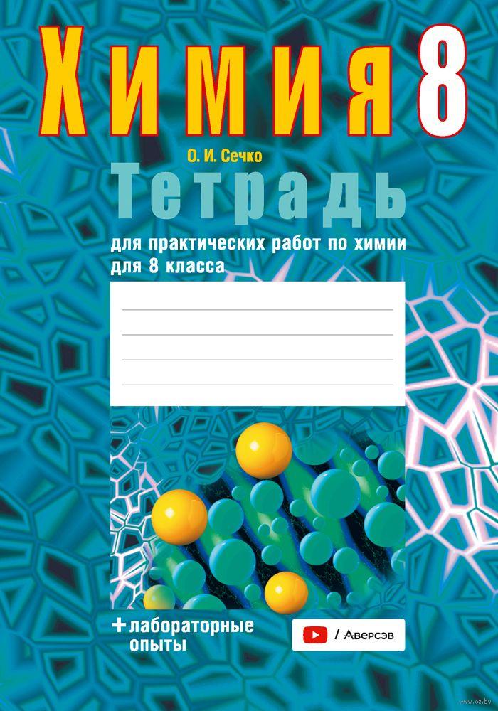 Тетрадь Для Лабораторных Работ По Химии Для 10 Класса Решебник