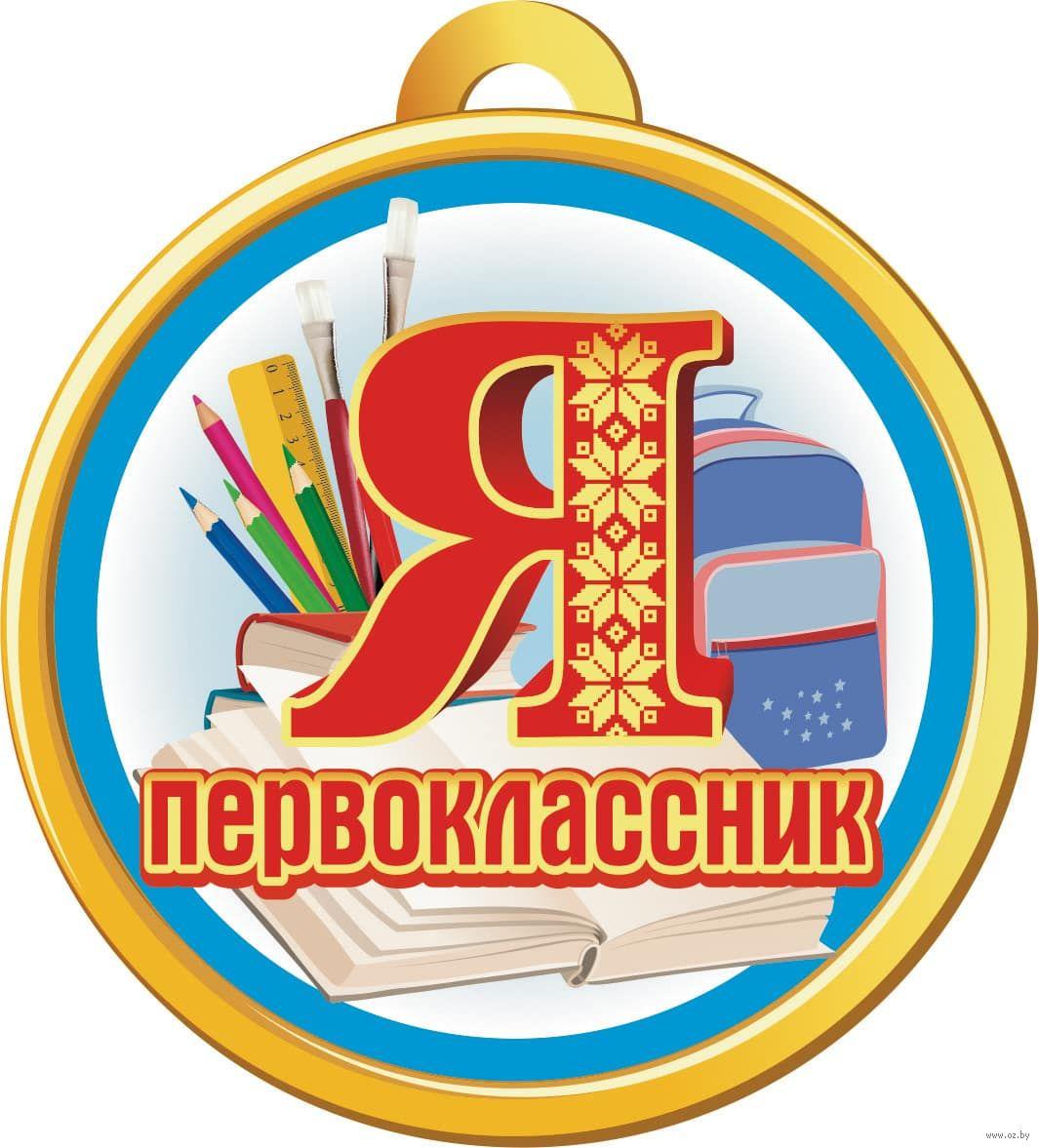 Открытку, медали для первоклассников шаблоны