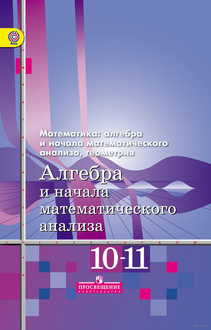 Гдз По Алгебре 10 11 Класс И Начала Математического Анализа