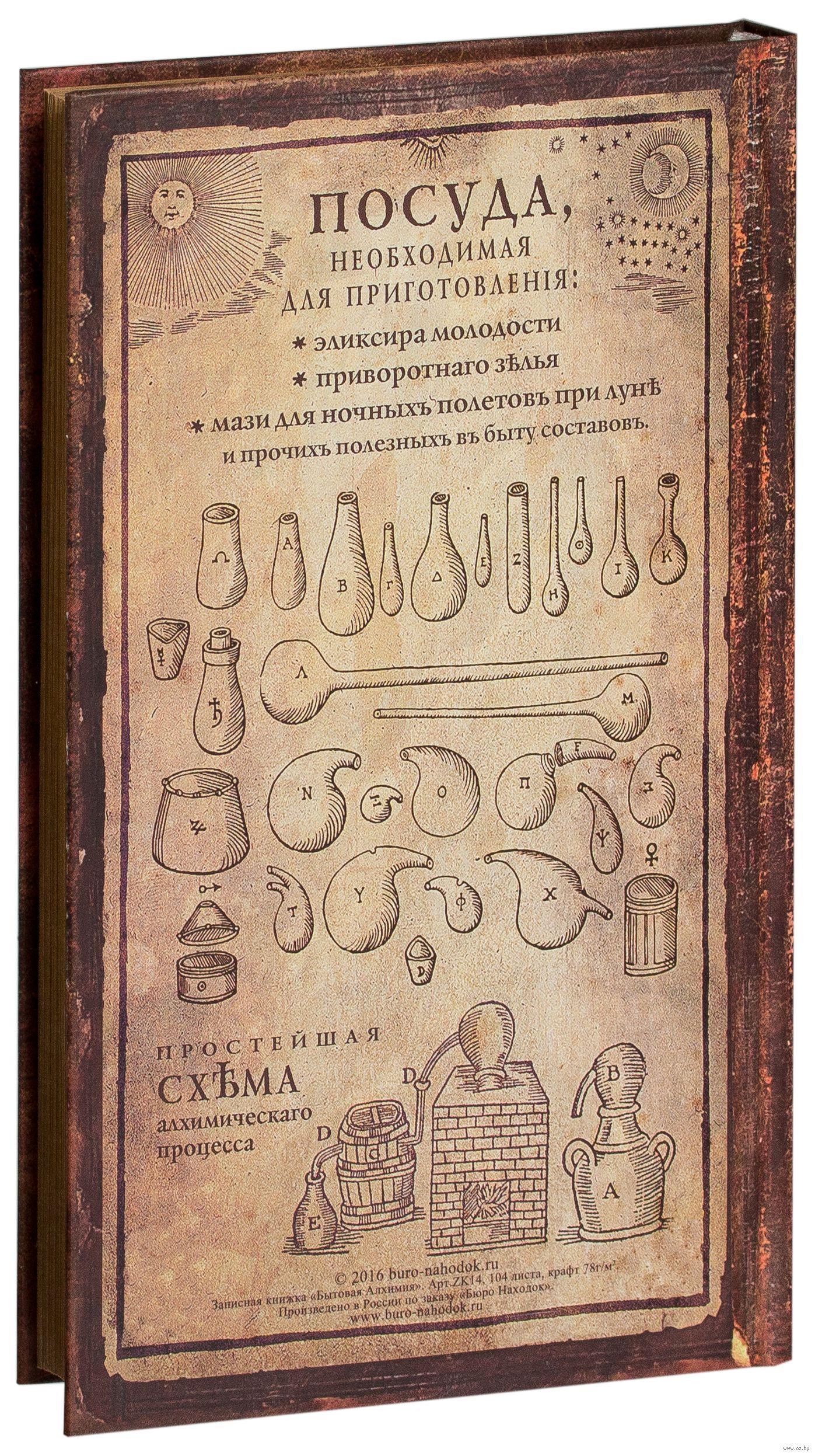 Схема в алхимики
