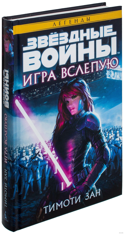Звездные войны игра в слепую маколей калкин фильмы и мультфильмы