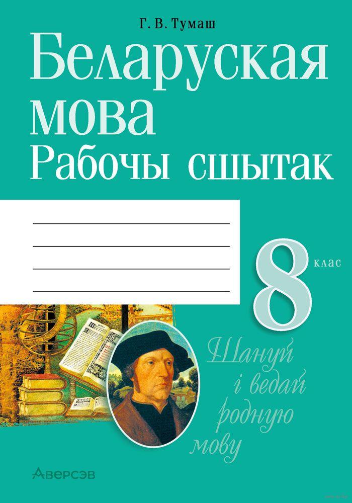 Решебник Па Беларускай Мове 6 Клас