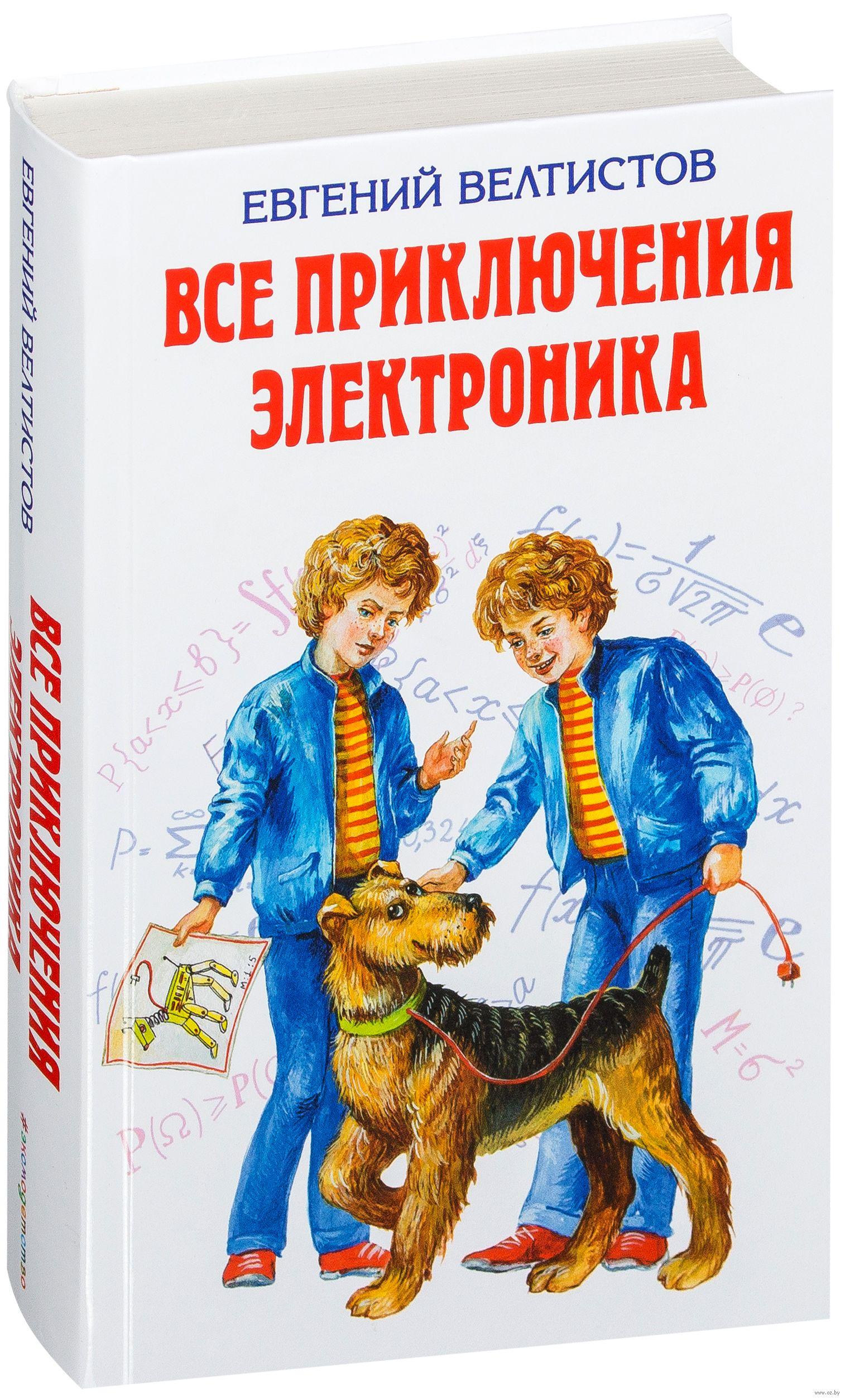 автор книги приключения электроника