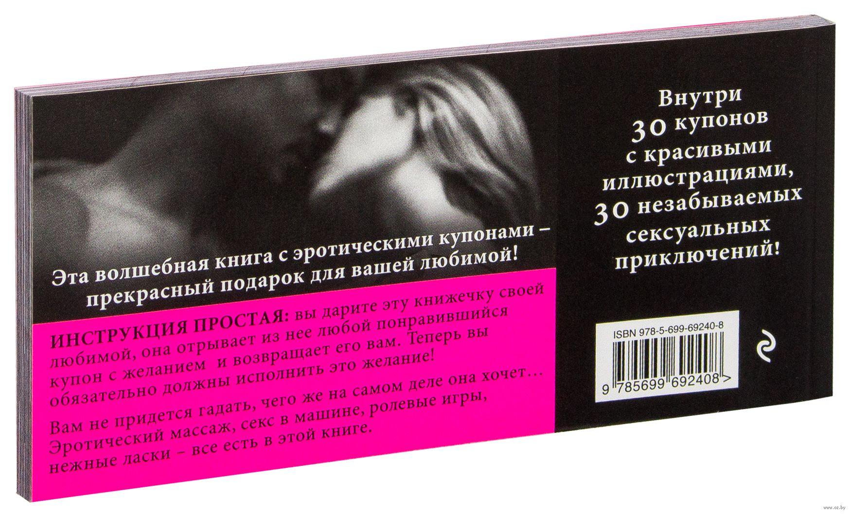 Купоны на секс на 8 марта