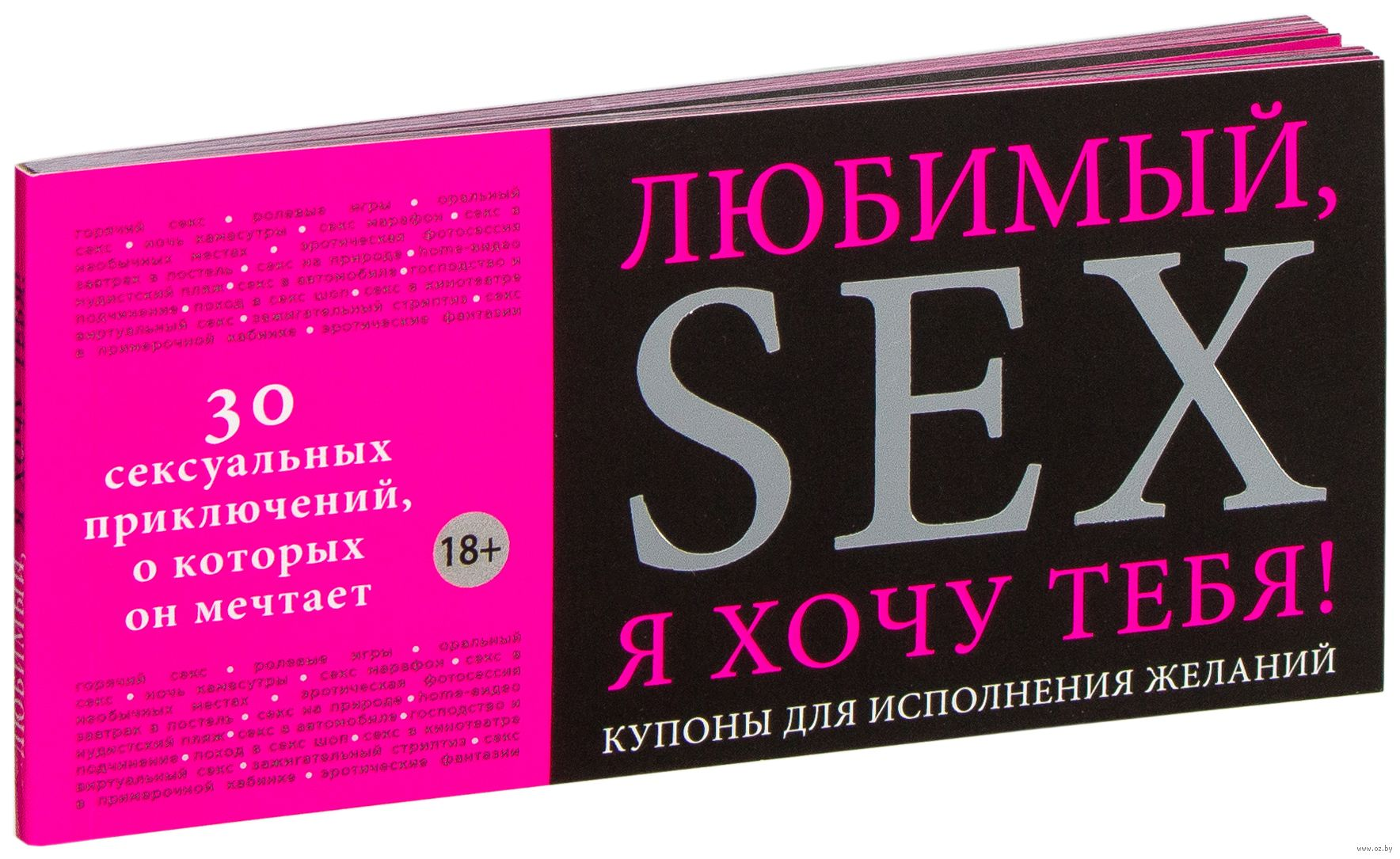 Сертификат на исполнение желания секс