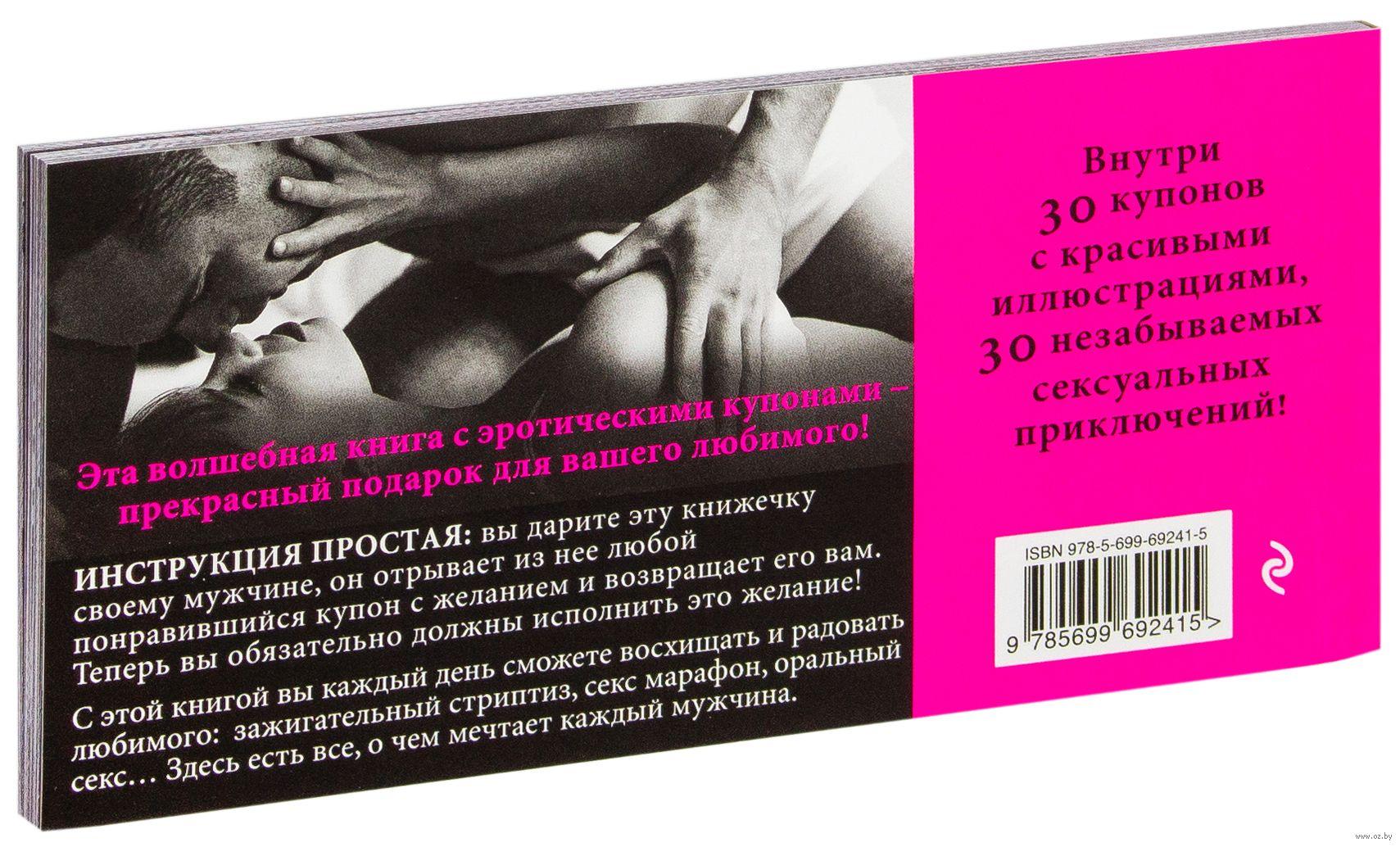 Желания и истории о сексе как и где
