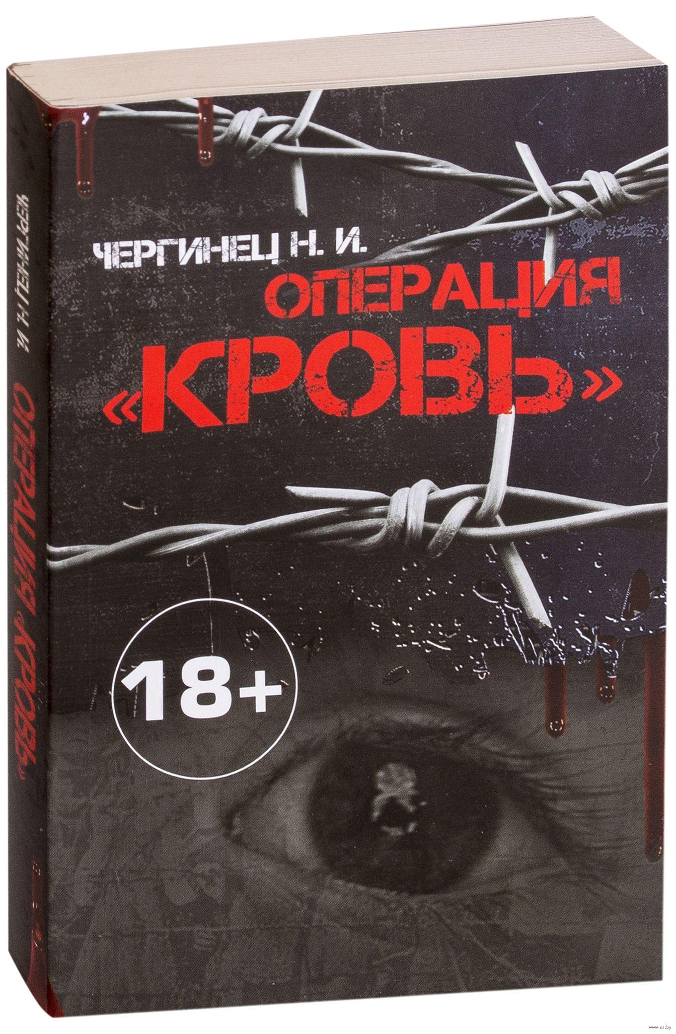b000bb666083 Операция Кровь - на OZ.by