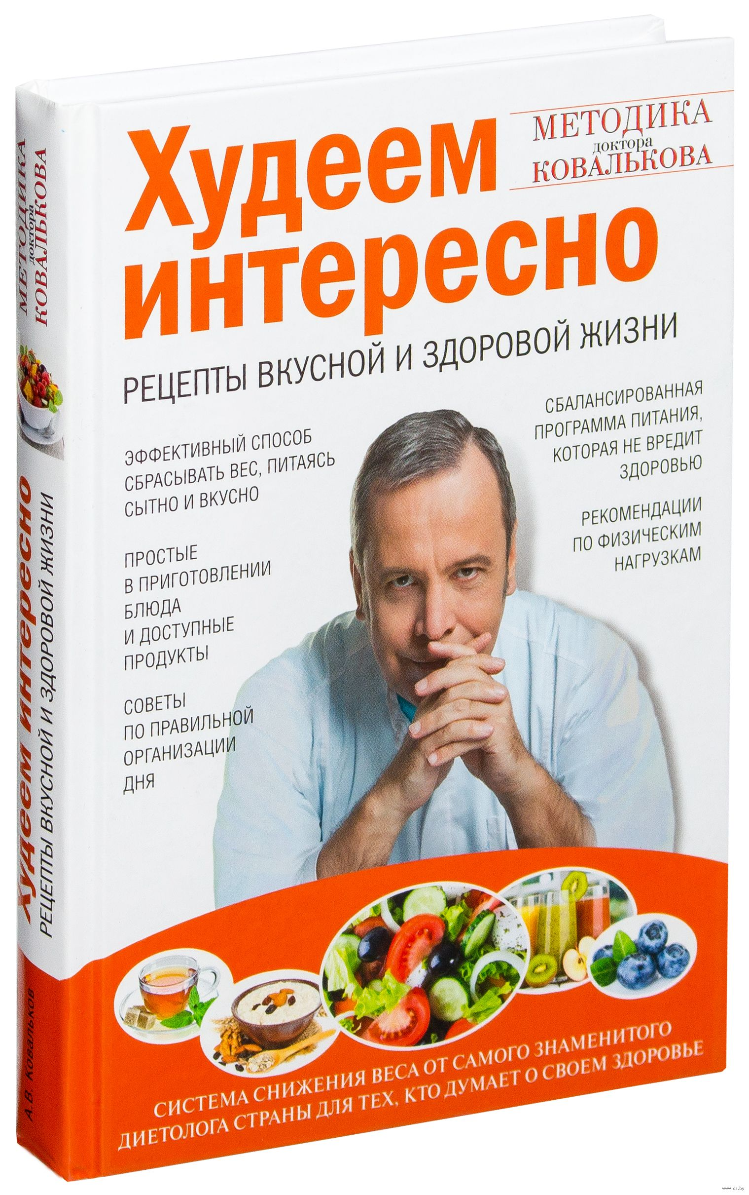 Книга «худеем интересно. Рецепты вкусной и здоровой жизни» алексей.