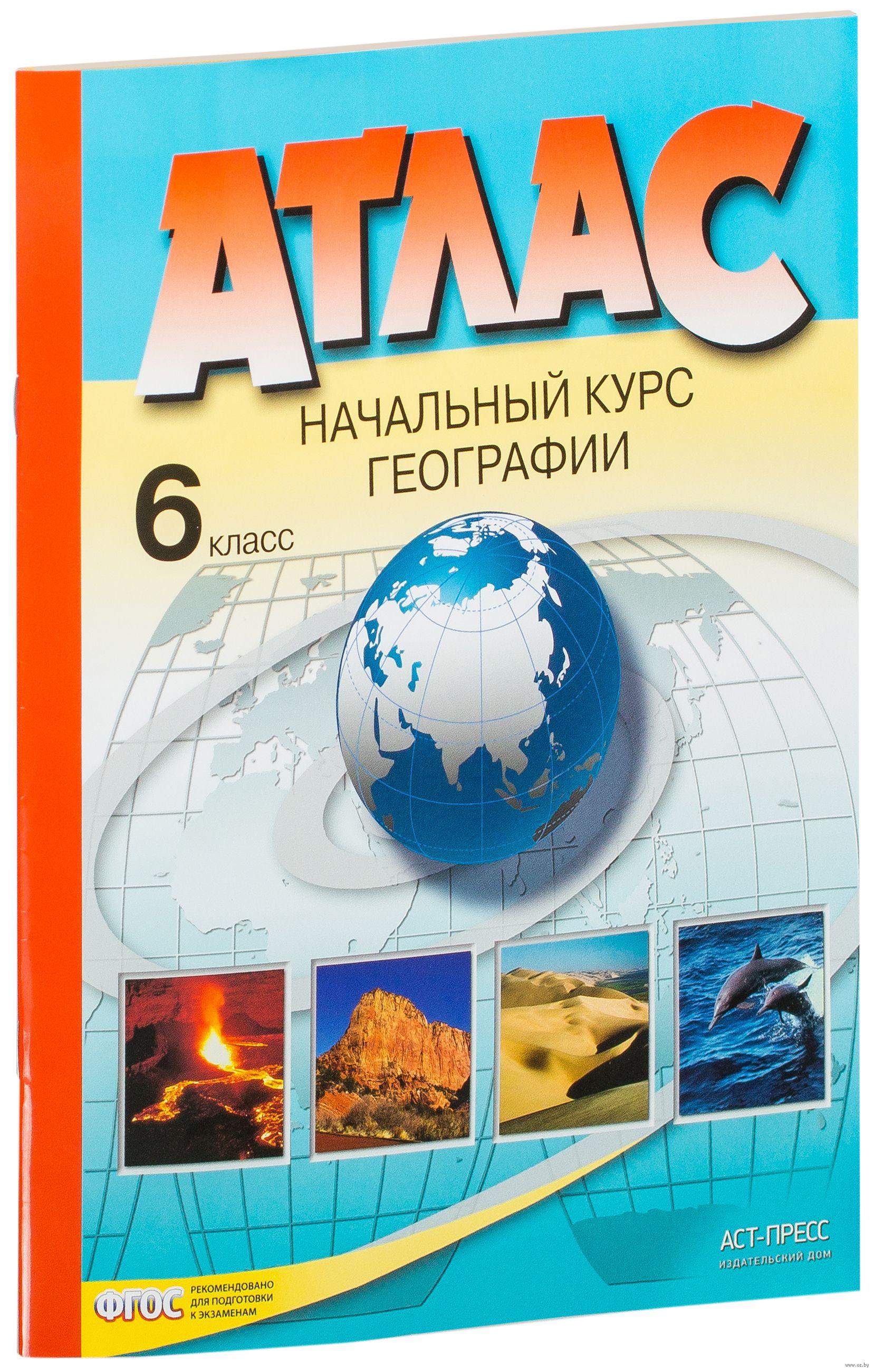 гдз по географии 6 класс атлас начальный курс географии душина летягин
