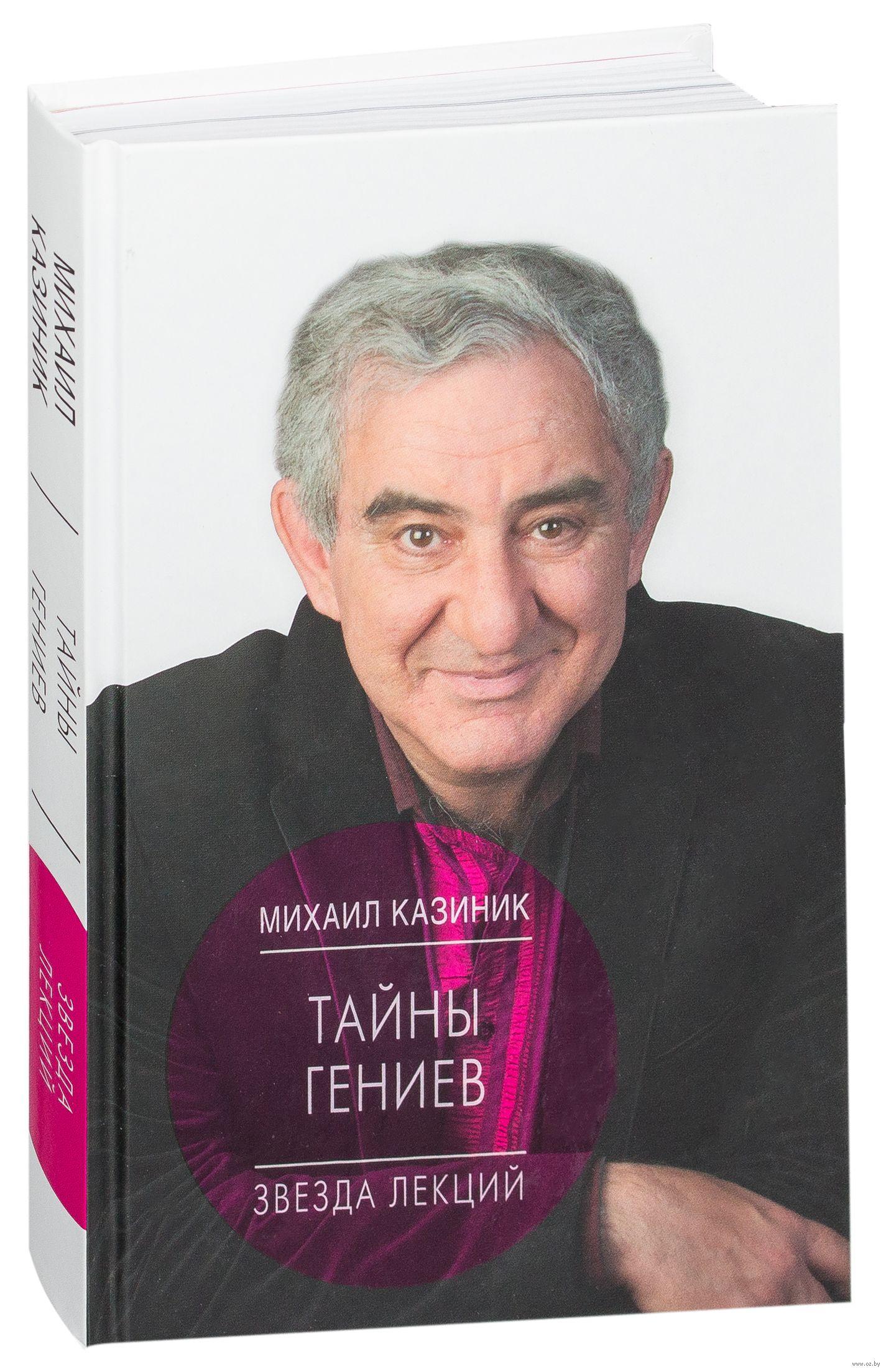 М.КАЗИНИК ТАЙНЫ ГЕНИЕВ СКАЧАТЬ БЕСПЛАТНО