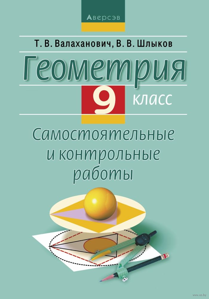 Дидактические Материалы По Геометрии 10 Класс Шлыков Валаханович 2019 Решебник