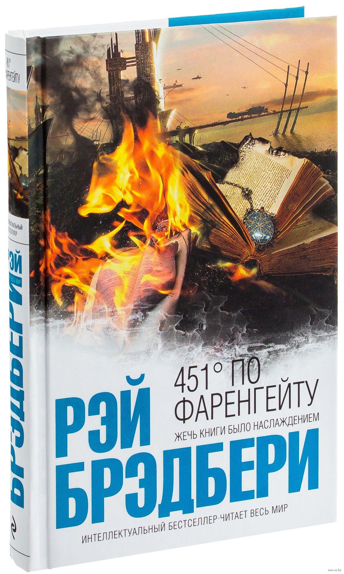 451 градус по фаренгейту рэй брэдбери купить книгу 451 градус по фаренгейту в минске издательство эксмо на Oz By