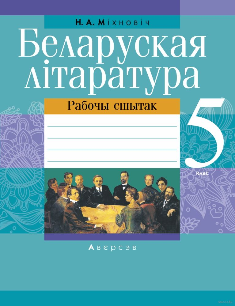 литаратуры беларускай решебник по