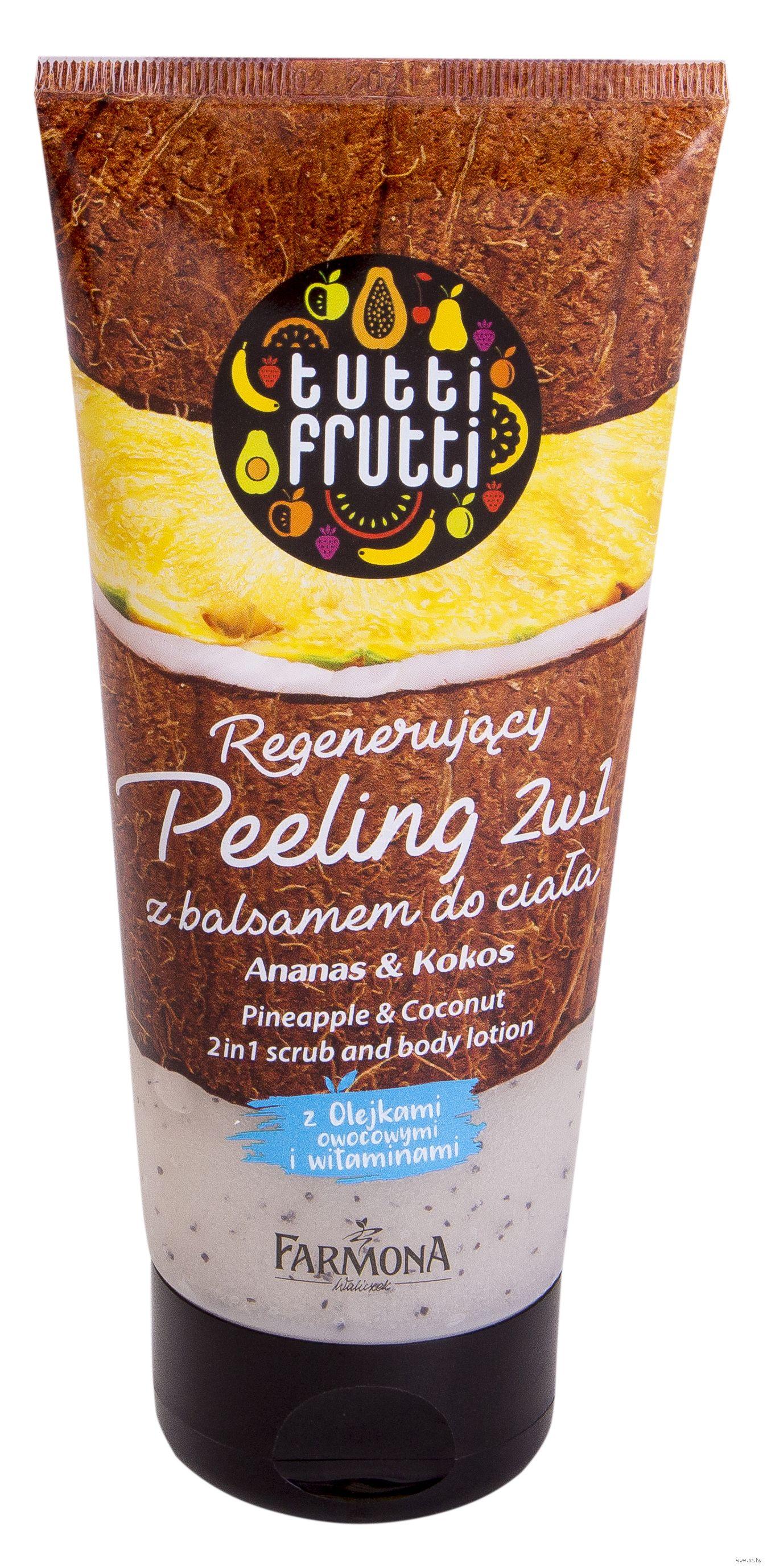 Tutti Frutti Ананас и Кокос 2 в 1 Cкраб и лосьон для тела для душа