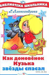 Как домовенок Кузька звезды спасал. Галина Александрова