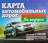 Карта автомобильных дорог. Беларусь