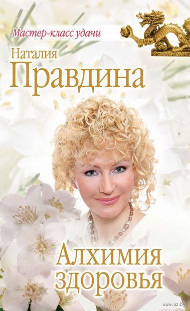 Алхимия здоровья. Наталья Правдина
