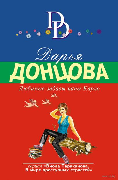 Любимые забавы папы Карло (м). Дарья Донцова