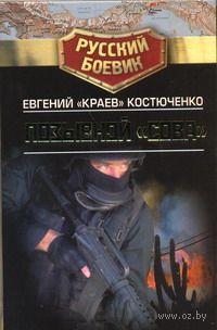 """Позывной """"Сова"""". Евгений Костюченко"""