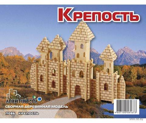 """Сборная деревянная модель """"Крепость"""" — фото, картинка"""