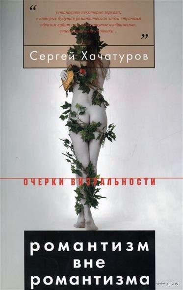 Романтизм вне романтизма. Сергей Хачатуров