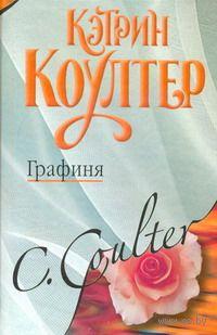 Графиня. Кэтрин Коултер