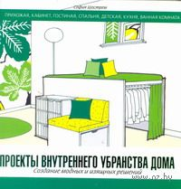 Проекты внутреннего убранства дома. София Шострем