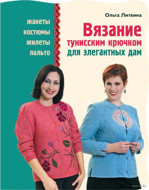 Вязание тунисским крючком для элегантных дам. Ольга Литвина
