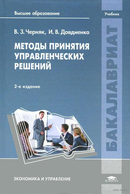 Методы принятия управленческих решений. В. Черняк, И. Довдиенко