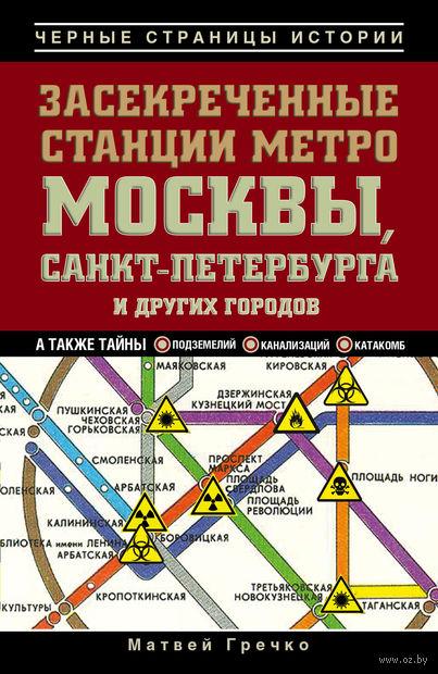 Засекреченные станции метро Москвы, Санкт-Петербурга и других городов. Матвей Гречко