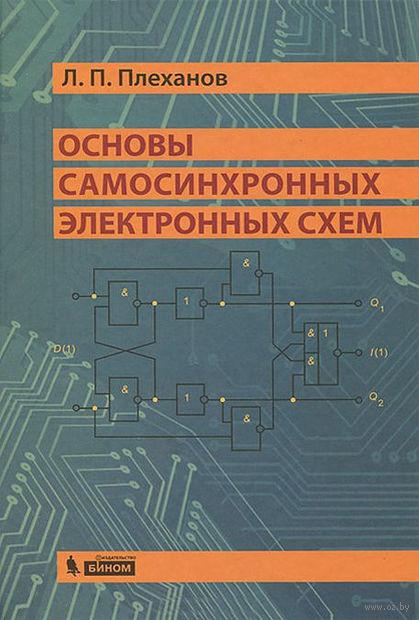 Основы самосинхронных электронных схем. Леонид Плеханов