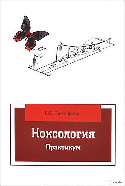 Ноксология. Практикум. Светлана Тимофеева
