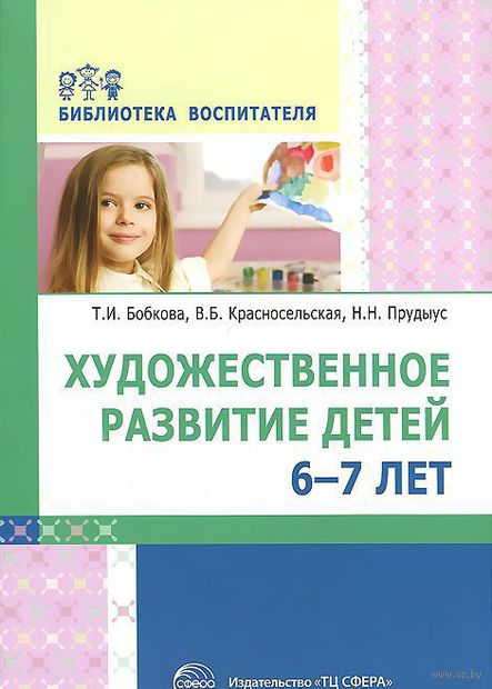 Художественное развитие детей 6-7 лет. Валентина Красносельская, Татьяна Бобкова