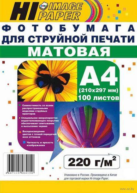 Фотобумага матовая двусторонняя (100 листов, 220 г/м, А4)