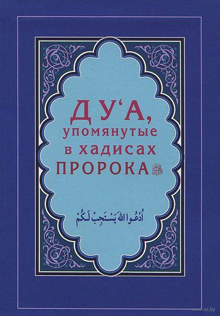 Ду`а, упомянутые в хадисах Пророка