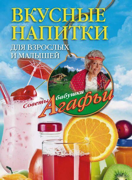 Вкусные напитки для взрослых и малышей. Агафья Звонарева