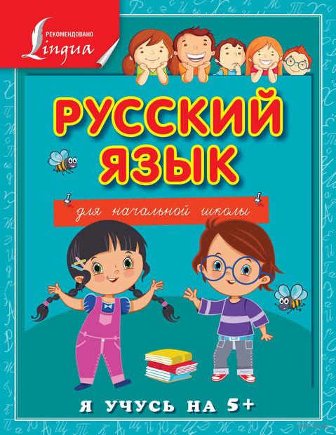 Русский язык для начальной школы. Сергей Матвеев