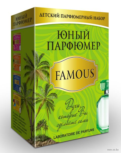 """Набор для изготовления духов """"Юный парфюмер. Famous"""" — фото, картинка"""