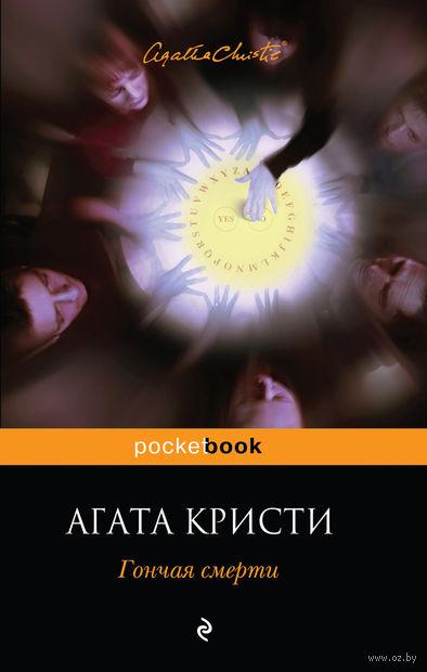 Гончая смерти (м). Агата Кристи