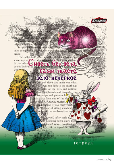 """Тетрадь в клетку """"Алиса в стране чудес"""" 48 листов"""