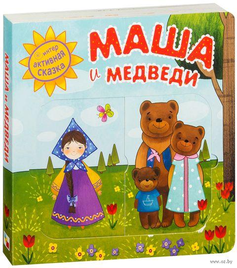 Маша и медведи — фото, картинка