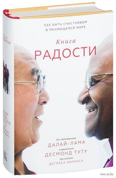 Книга радости. Как быть счастливым в меняющемся мире — фото, картинка