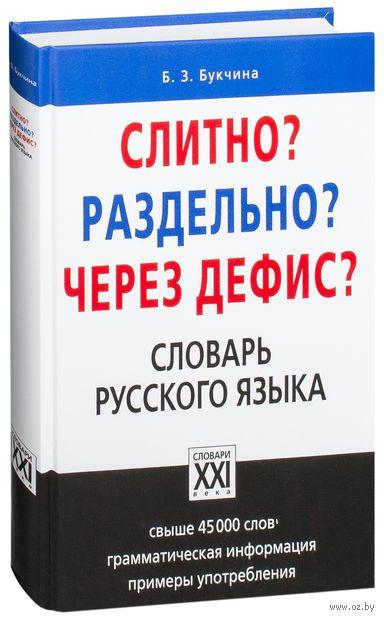 Слитно? Раздельно? Через дефис? Словарь русского языка — фото, картинка