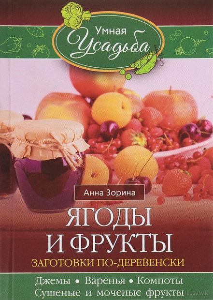 Ягоды и фрукты. Заготовки по-деревенски — фото, картинка