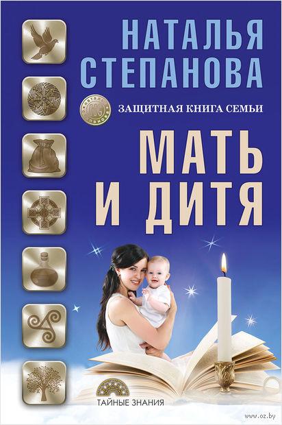Мать и дитя. Защитная книга семьи — фото, картинка
