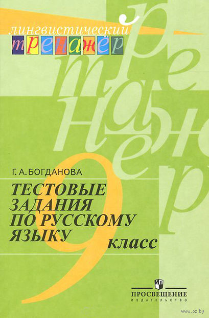 Тестовые задания по русскому языку. 9 класс — фото, картинка