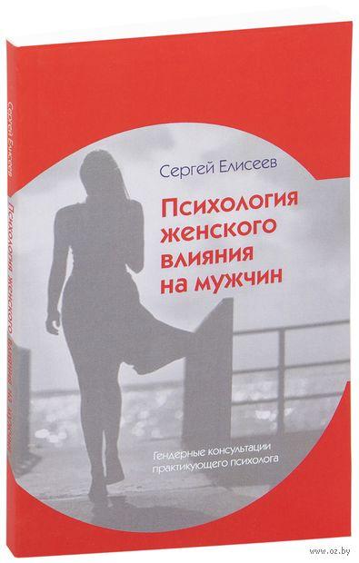 Психология женского влияния на мужчин — фото, картинка